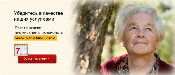 Государственный дом престарелых бесплатно в проект дом престарелых