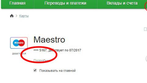 Sberbank Kartennummer Und Passwort Wo Ist Die Kartennummer Auf Der