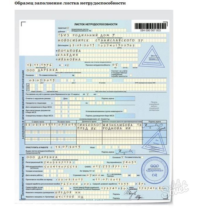 Порядок оформления декретного отпуска - Портал Закона