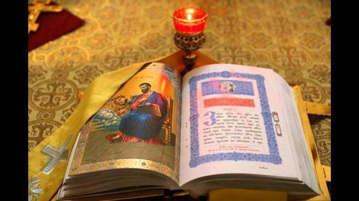 Читать псалтырь кафизма 11