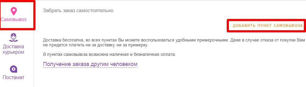 9dff5e6f47ac Самовывоз. В этом случае вы выбираете адрес ближайшего пункта самовывоза  wildberries ru, который находится в вашем городе. После этого система  сообщит вам, ...