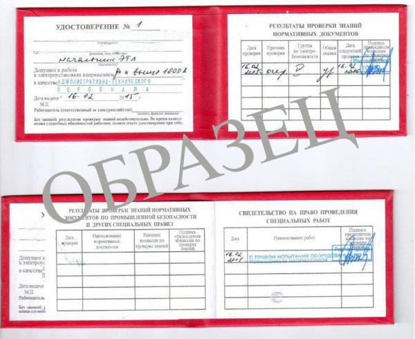 Удостоверение по электробезопасности кому оно нужно экзамен электробезопасность 2 группа скачать